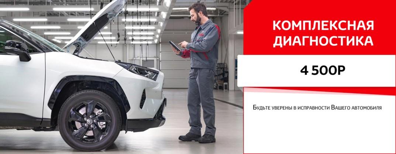 Комплексная диагностика автомобиля Тойота в официальном дилерском центре