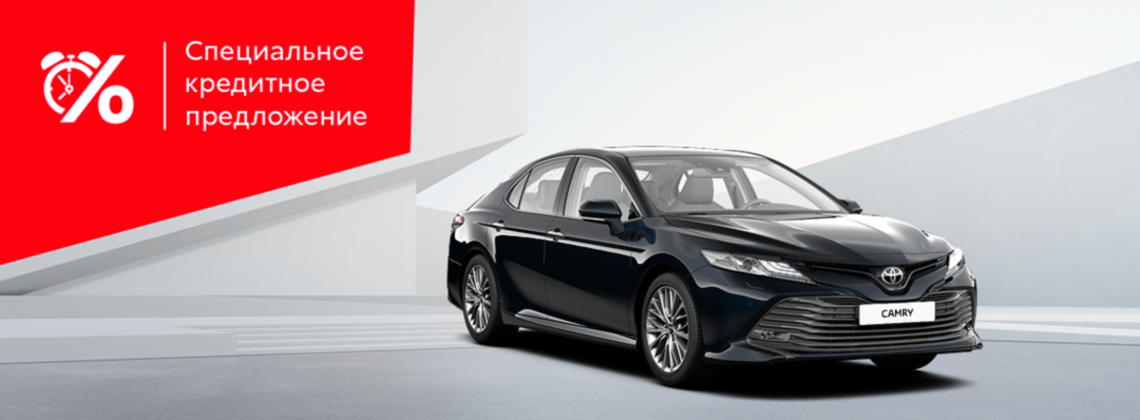 Toyota Camry: в кредит за 9 300р. в месяц