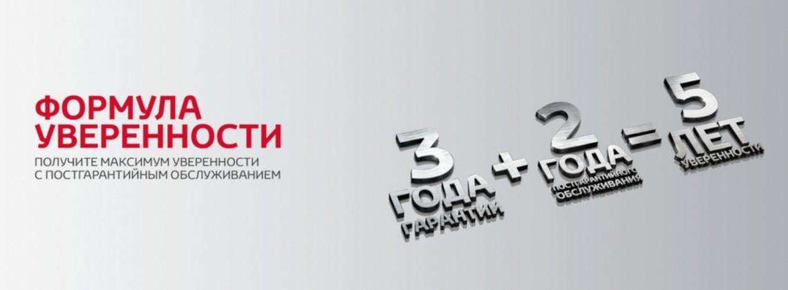 Постгарантийный контракт «Формулауверенности»