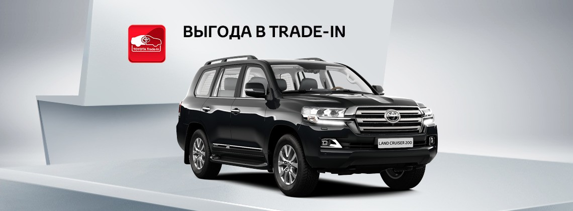 Toyota Land Cruiser 200: выгода в Trade-in 100 000р.