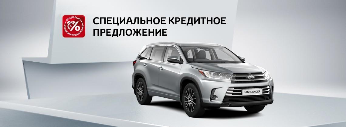 Toyota Highlander: в кредит за 18 700р. в месяц
