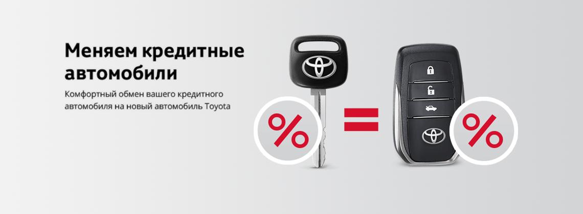 Программа «Ключ за ключ». Обмен кредитного автомобиля на новый