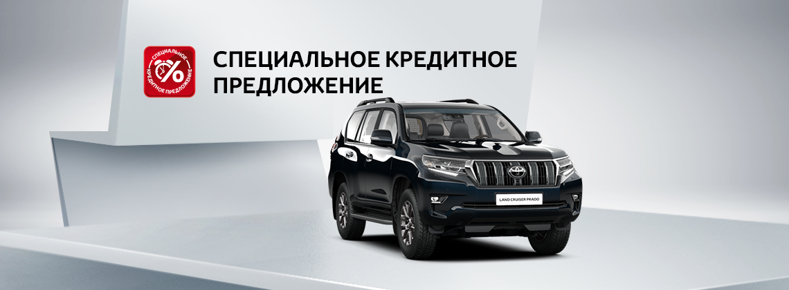 Toyota Land Cruiser Prado: в кредит за 13 300р.  в месяц