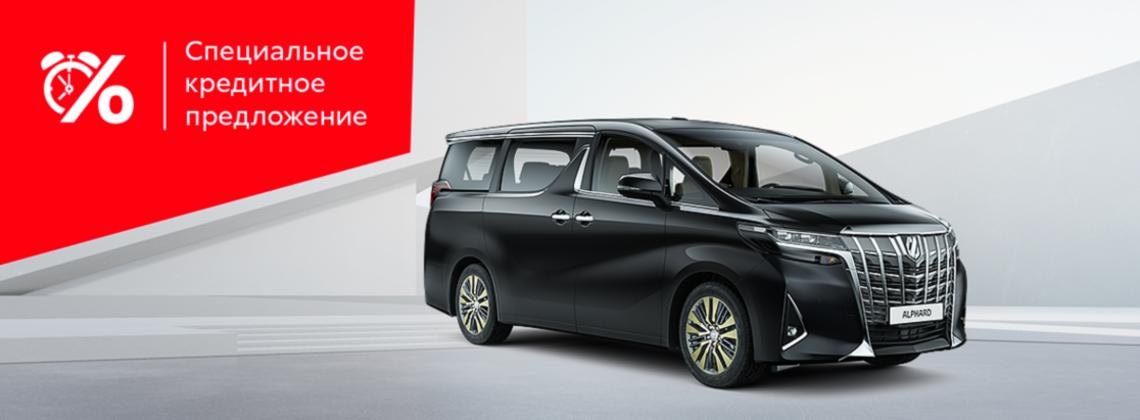 Toyota Alphard: в кредит за 33 900р. в месяц