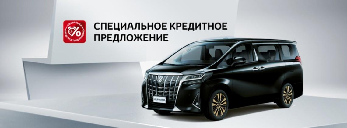 Toyota Alphard: в кредит за 27900р. в месяц