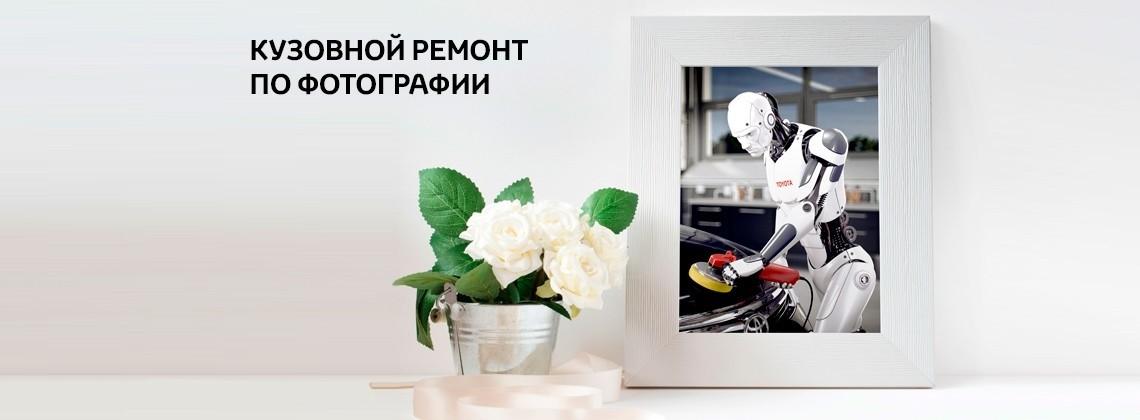 Кузовной ремонт по фотографии