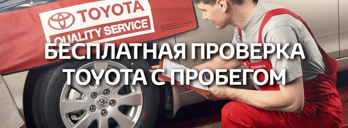 Бесплатная проверка Toyota с пробегом!