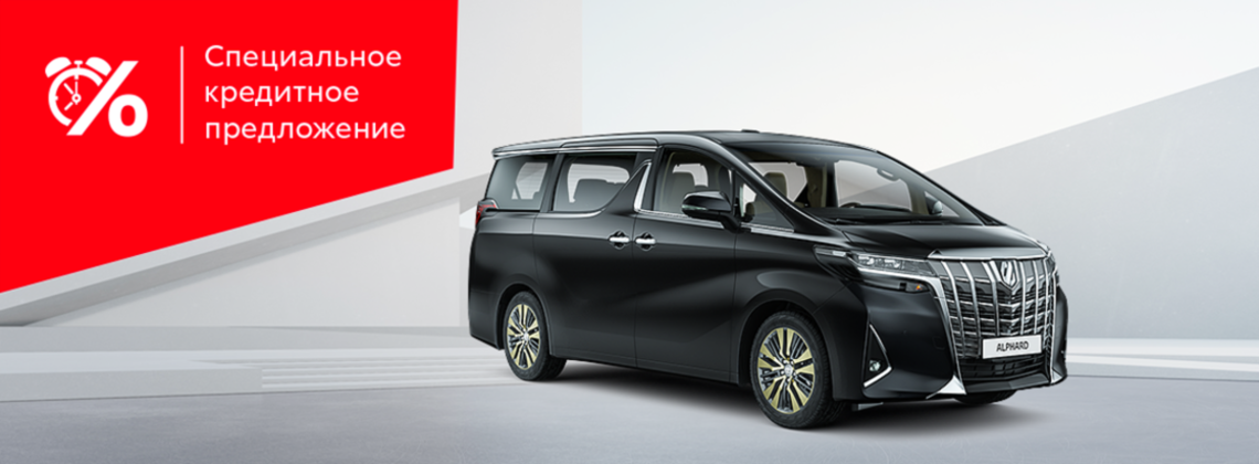 Toyota Alphard: в кредит за 30 700р. в месяц