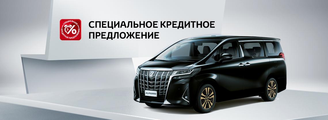 Toyota Alphard: в кредит за 24 900р. в месяц