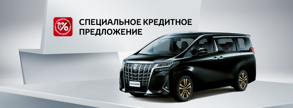 Toyota Alphard: в кредит за 23 600р. в месяц