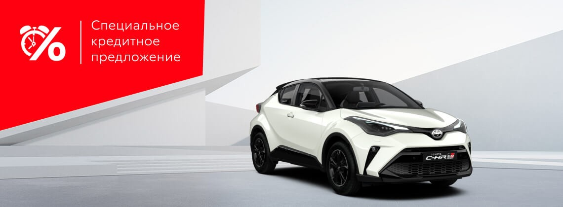 Toyota C-HR: в кредит за 12 200р. в месяц