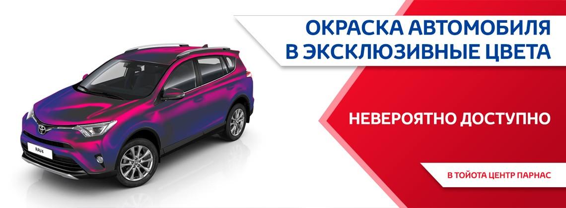 Окраска автомобиля в эксклюзивные цвета