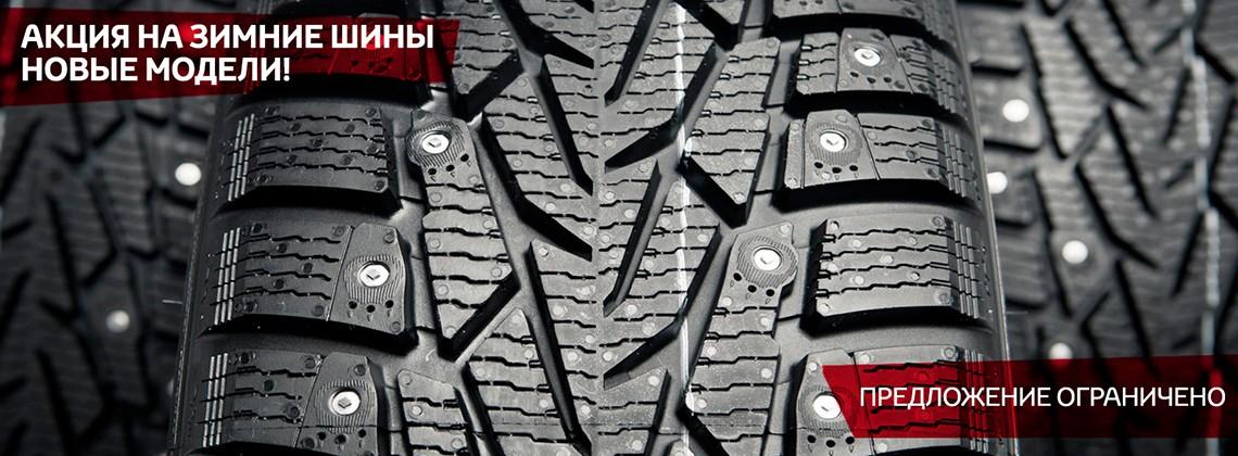 Летние цены на зимние шины
