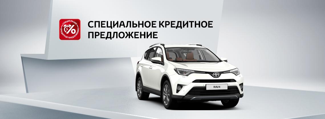 Toyota RAV4: в кредит за 9 900р. в месяц