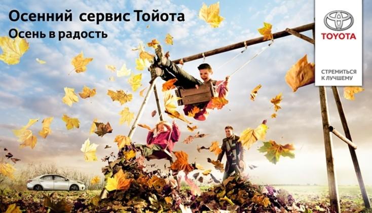 Осенний сервис