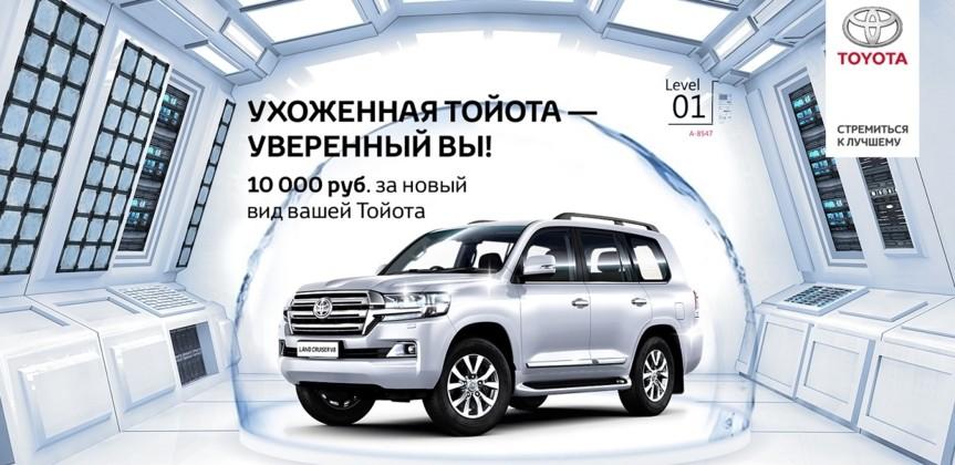 Ухоженная Тойота - Уверенный Вы!