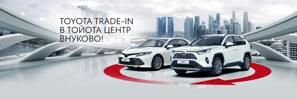 Гарантированная оценка Вашего авто выше конкурентов при покупке TOYOTA по программе TRADE-IN!