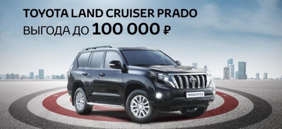 Land Cruiser Prado - выгода до 100 000 руб.