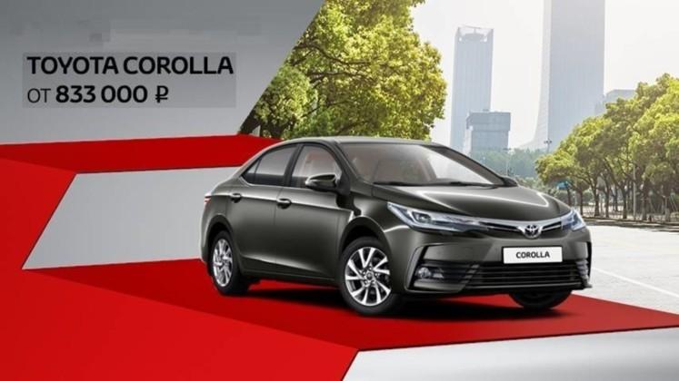 Toyota Corolla - от 833 000р. В кредит с первоначальным взносом 10%