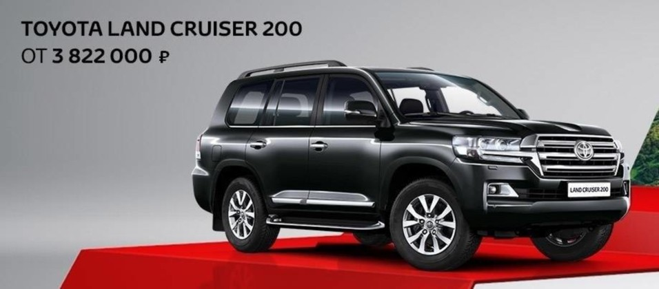 Toyota Land Cruiser 200 - от 3 822 000р.