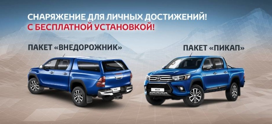 Выгодные пакеты оригинальных аксессуаров для Toyota Hilux
