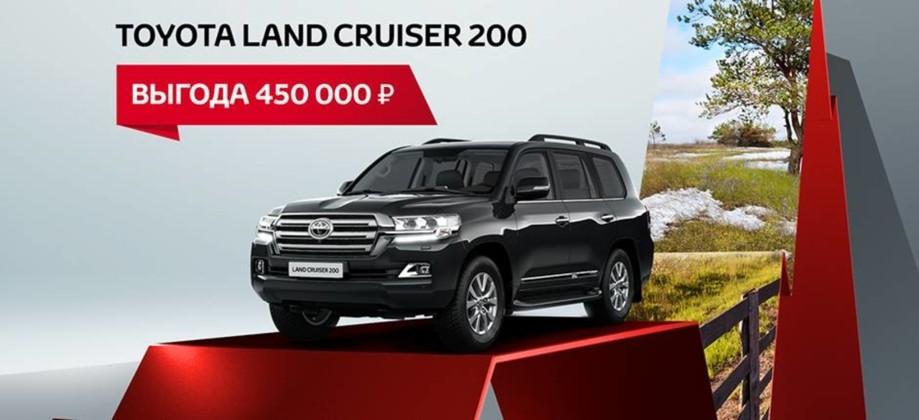 Toyota Land Crusier 200. Выгода 450 000 рублей.