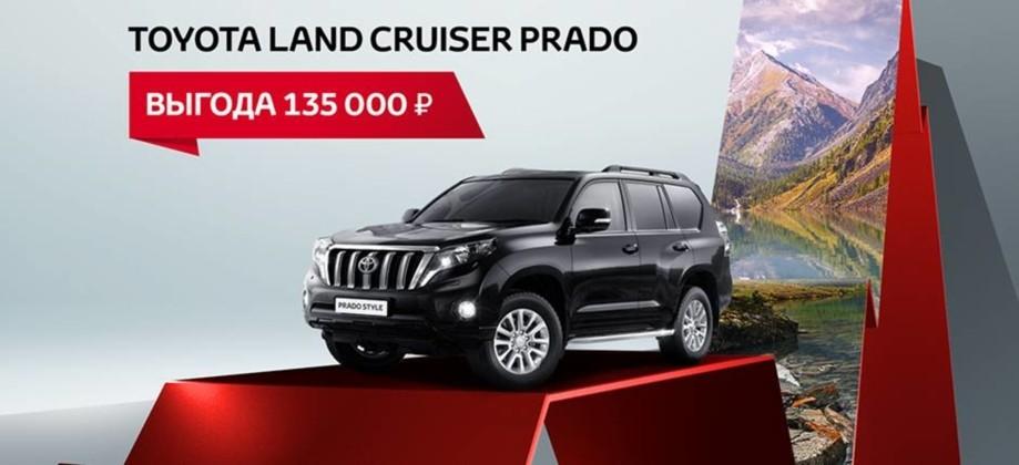 Toyota Land Cruiser Prado. Выгода 135 000 рублей.