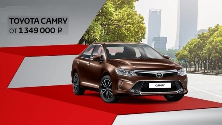 Toyota Camry - от 1 349 000р. В кредит со ставкой 9,2%
