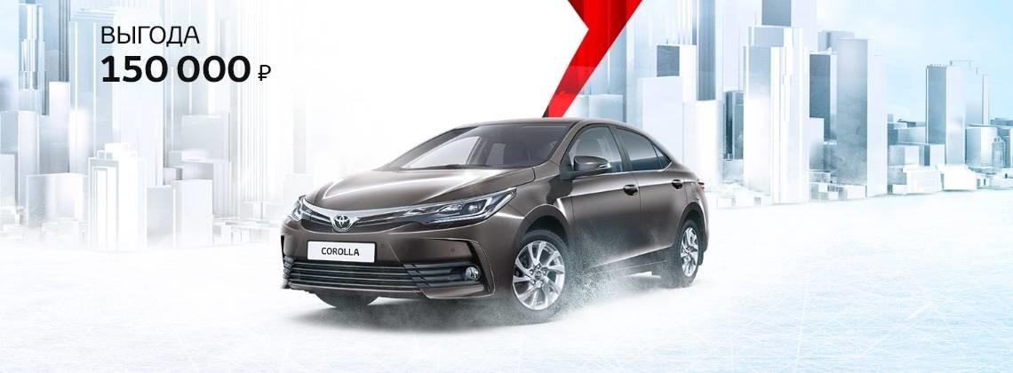 Toyota Corolla - выгода 150 000 рублей