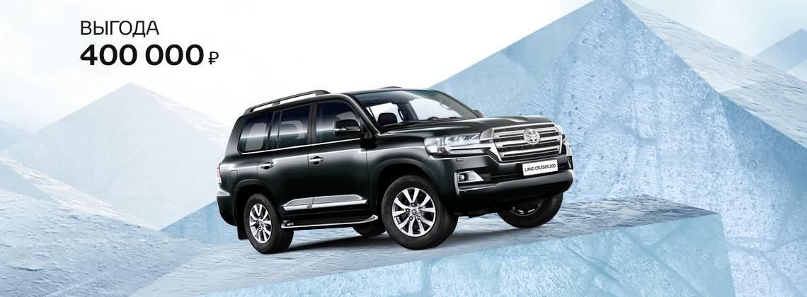 Toyota Land Cruiser 200 - выгода 400 000 рублей