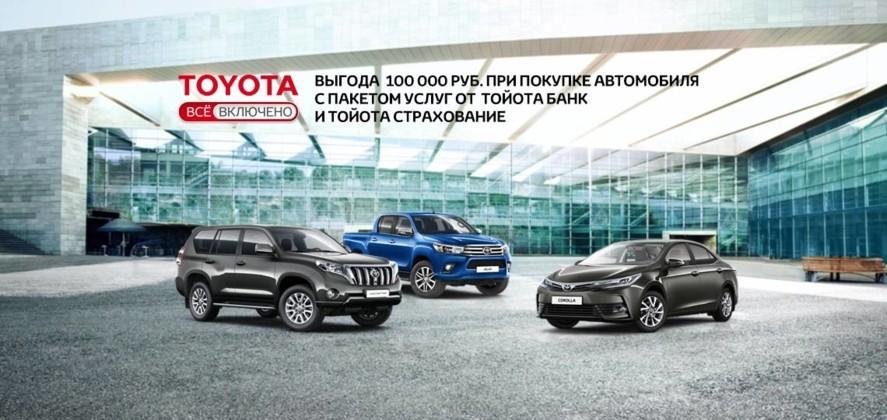 Toyota «Всё включено»