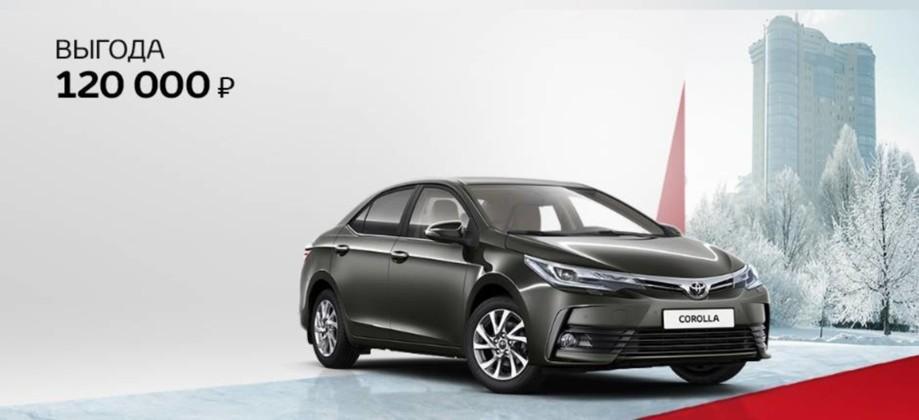 Toyota Corolla - выгода 120000 рублей