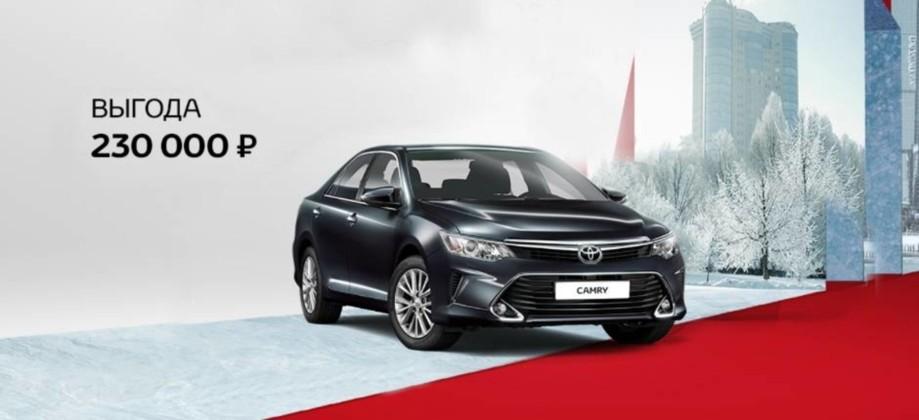 Toyota Camry - выгода 230 000 рублей