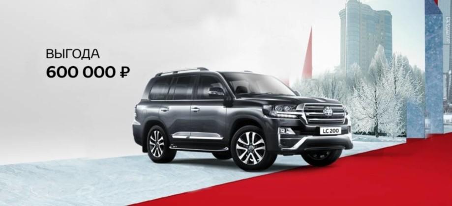 Toyota Land Cruiser 200 — выгода 600 000 рублей