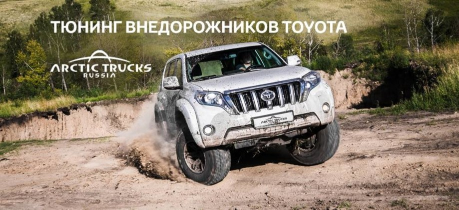 Тюнинг-студия Toyota. Land Cruiser Prado