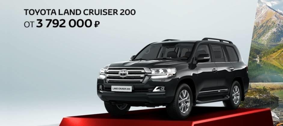 Toyota Land Cruiser 200 - от 3 792 000р.