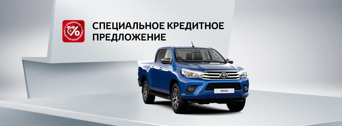 Toyota Hilux: в кредит со ставкой 7,9%