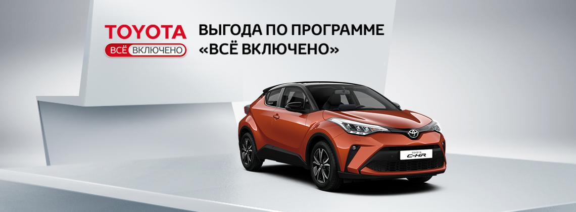 Toyota C-HR: выгода при покупке в кредит и одновременном страховании 100 000р.