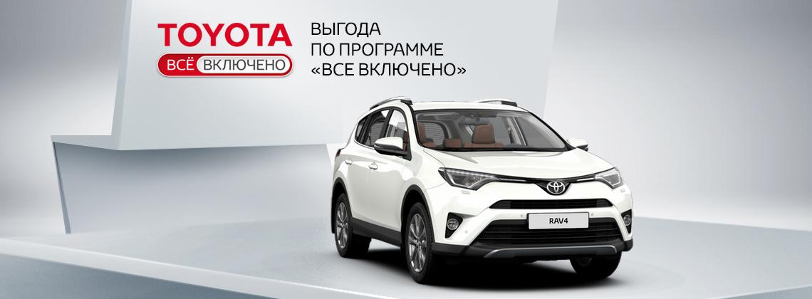 Toyota RAV4: выгода при покупке в кредит и одновременном страховании – 50 000р.