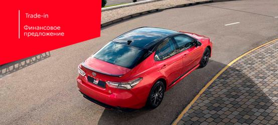 Покупка автомобиля Toyota в Trade‑in
