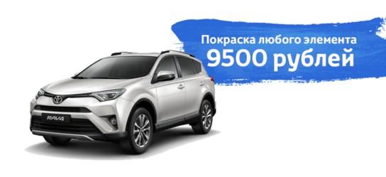 Покраска элементов кузова Toyota в СПб в автосервисе официального дилера Тойота Центр Невский