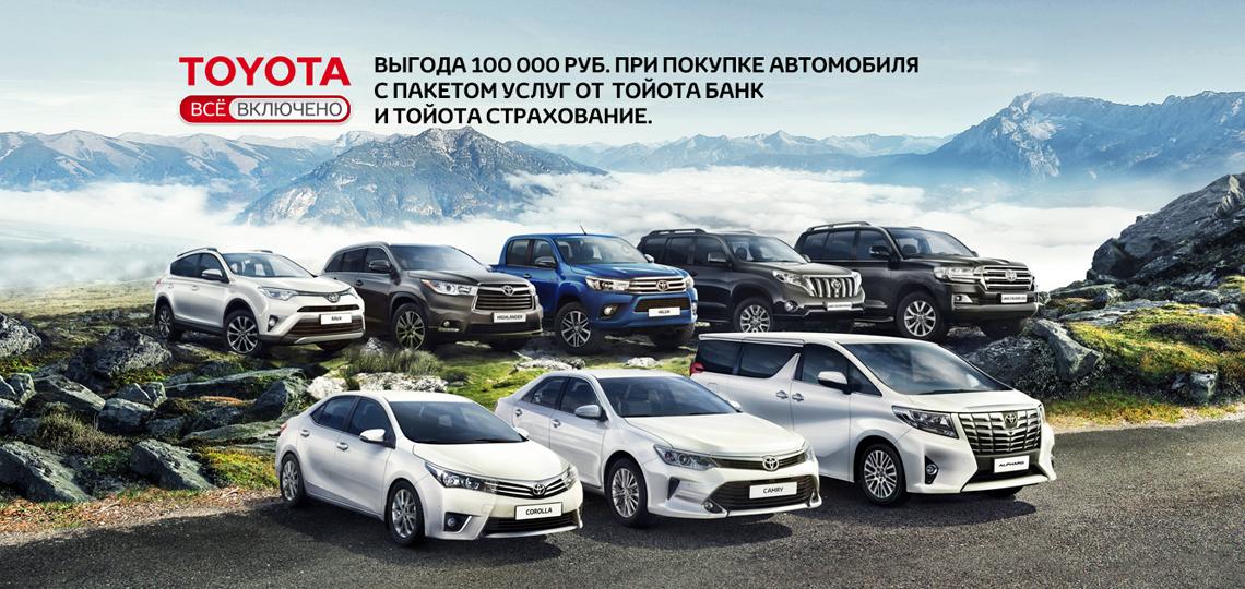 Toyota_all-inclusive
