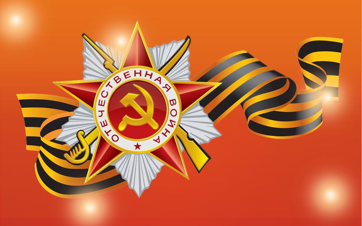 Георгиевская лента поздравление