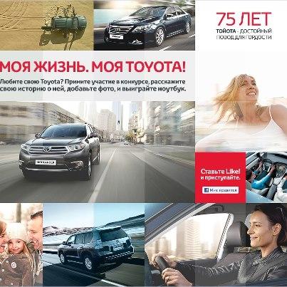 Моя жизнь. Моя Toyota!