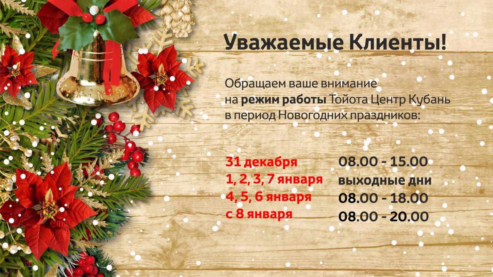 кубань кредит работа в новогодние праздники 2020 займ на карту без проверок онлайн mega-zaimer.ru