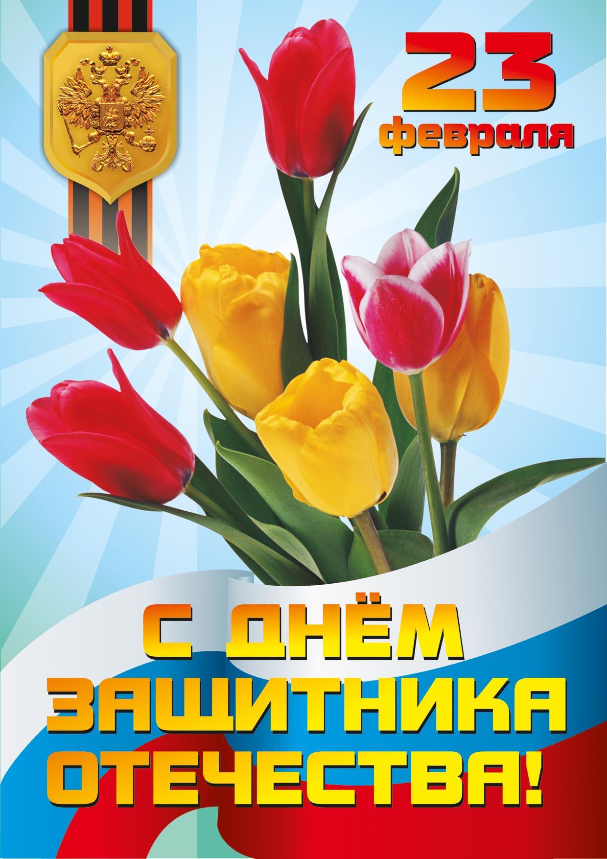 особенно поздравительные картинка цветы для 23 февраля и мно в имо этот, между прочим