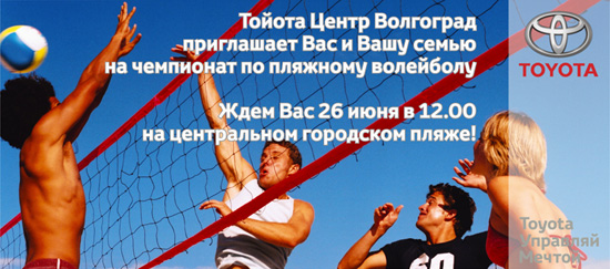 Начни выходные вместе с Тойота Центр Волгоград!