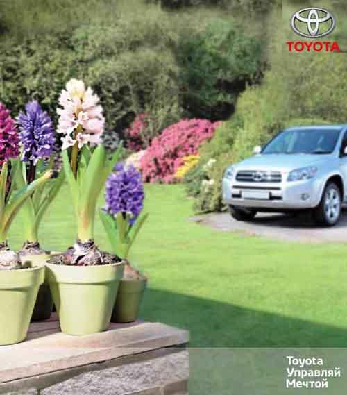 Коллектив Тойота Центр Волгоград поздравляет Вас с наступающими майскими праздниками!