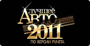 Автомобили Toyota Camry и Toyota Land Cruiser получили награду «Лучшее авто 2011 по версии Рунета»