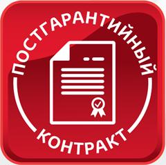 Постгарантийный контракт
